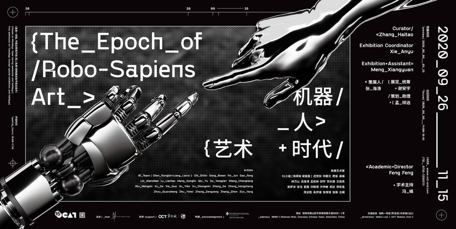 机器·人·艺术·时代(海报 - 横版)静态图.jpg